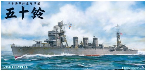 青島文化教材社 1/350 アイアンクラッドシリーズ<鋼鉄艦>防空巡洋艦五十鈴
