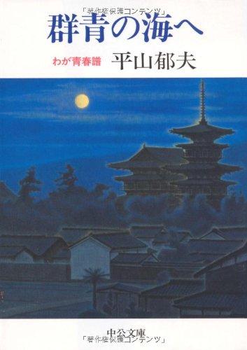 群青の海へ―わが青春譜 (中公文庫)