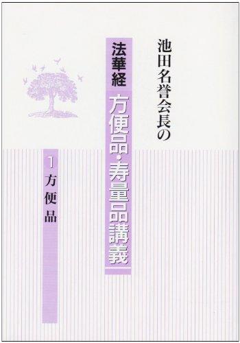 池田名誉会長の法華経方便品・寿量品講義 (1)