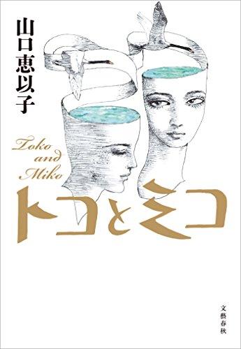 トコとミコ (文春e-book)