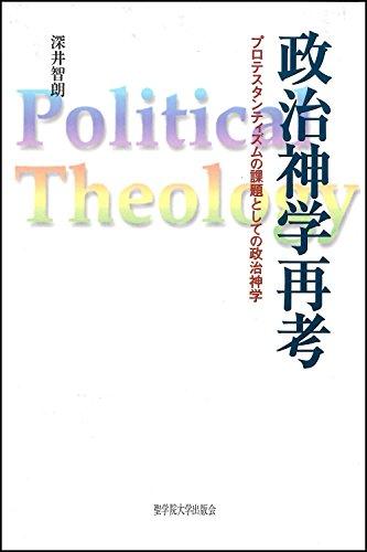 政治神学再考―プロテスタンティズムの課題としての政治神学