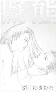 Gitai (Japanese Edition)