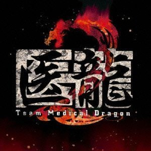 O.S.T. - Iryuu Team Medical Dragon 2 Original Soundtrack [Japan LTD CD] UPCY-9368 by Universal Japan