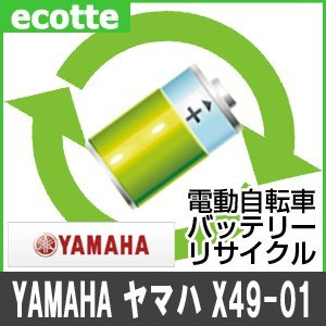 【お預かり後再生お返し】 X49-01 YAMAHA ヤマハ 電動自転車 バッテリー リサイクル サービス Li-ion   B00H95J8FC