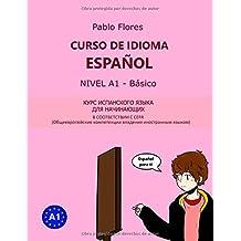 CURSO DE IDIOMA ESPAÑOL NIVEL A1 - Básico: КУРС ИСПАНСКОГО ЯЗЫКА ДЛЯ НАЧИНАЮЩИХ