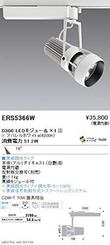 ENDO LEDスポットライト 配線ダクトレール用 CDM-T70W相当 4200K Ra96 中角 無線調光 白 ERS5366W (ランプ付)   B07HPYWBHL
