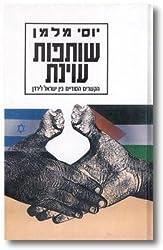 Shutafut oyenet: Ha-kesharim ha-sodiyim ben Yisrael le-Yarden (Hebrew Edition)