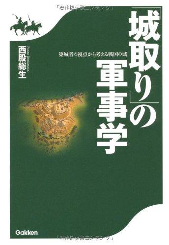 「城取り」の軍事学―築城者の視点から考える戦国の城