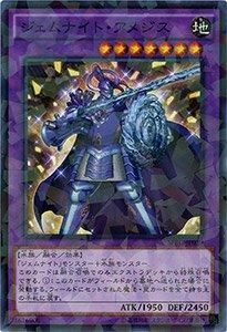 yugioh gem knight amethyst - 4