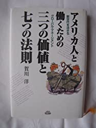 Revitalizing the seven laws of Gloucester and a new generation of three values   to work with Americans - Barumane - Sediment (Japanese Version)