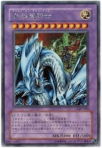 - Yu-Gi-Oh! Dragon Master Knight GB7-003 Secret Japan