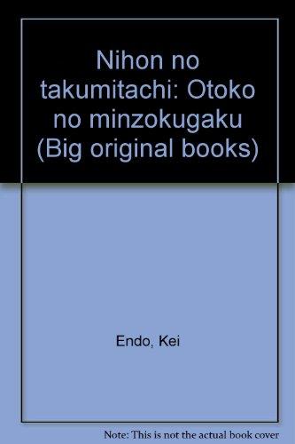 Nihon no takumitachi: Otoko no minzokugaku (Big original books) (Japanese Edition)