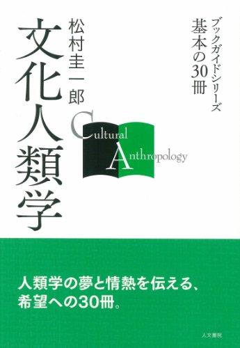 文化人類学 (ブックガイドシリーズ 基本の30冊)