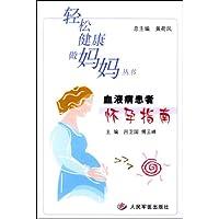 血液病患者懷孕指南