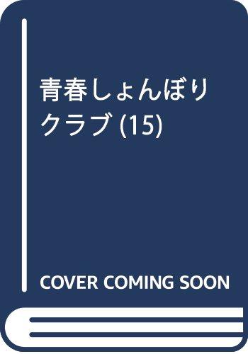 青春しょんぼりクラブ(15): プリンセス・コミックス