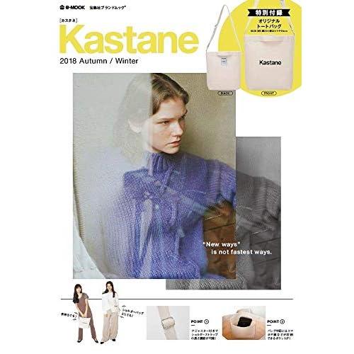 Kastane 2018年秋冬号 画像