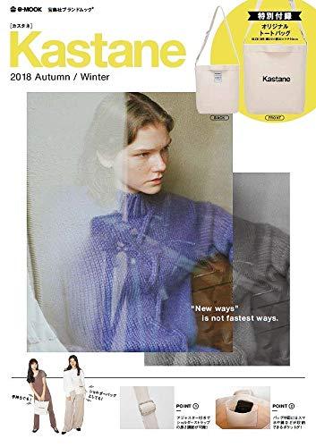 Kastane Kastane 2018 Autumn / Winter 最新号 表紙画像
