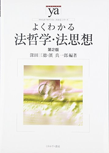 よくわかる法哲学・法思想[第2版] (やわらかアカデミズム・わかるシリーズ)