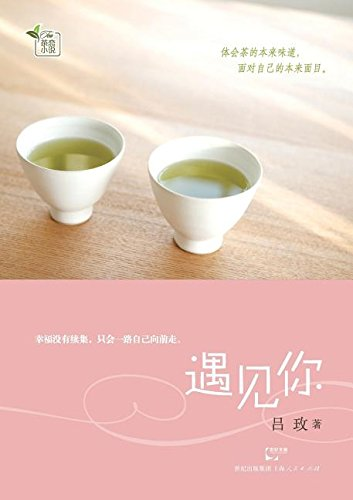 Yu Jian Ni (Chinese Edition)