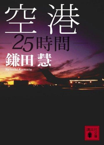 空港<25時間> (講談社文庫)