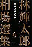 林輝太郎相場選集〈6〉株式上達セミナー (林輝太郎相場選集 6)