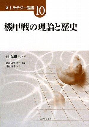機甲戦の理論と歴史 (ストラテジー選書)