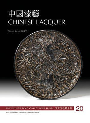 Chinese Lacquer (The Muwen Tang Collection Series, Volume 20)