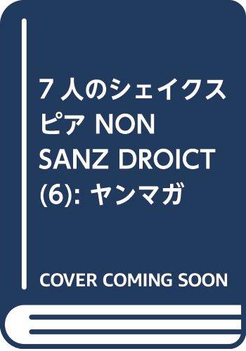 7人のシェイクスピア NON SANZ DROICT(6): ヤンマガKCSP