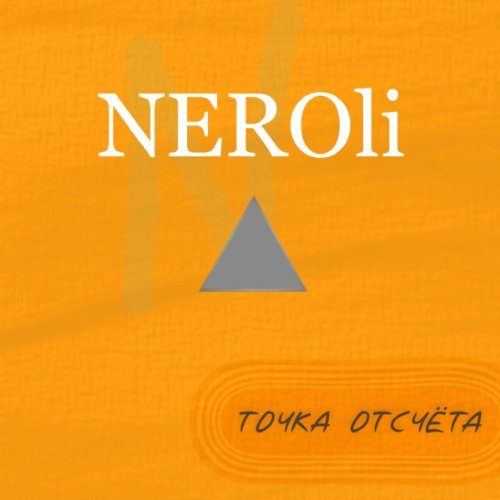 Traffic lights - Neroli Light