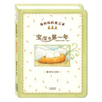 Rabbit mother's love of family: the baby's first year(Chinese Edition) pdf epub