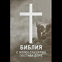 Библия (Russian Edition)