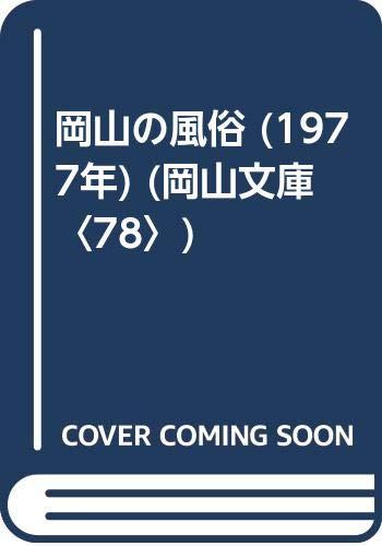 岡山の風俗 (1977年) (岡山文庫〈78〉)
