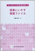 授業にいかす情報ファイル (シリーズはじめよう学校図書館 6)