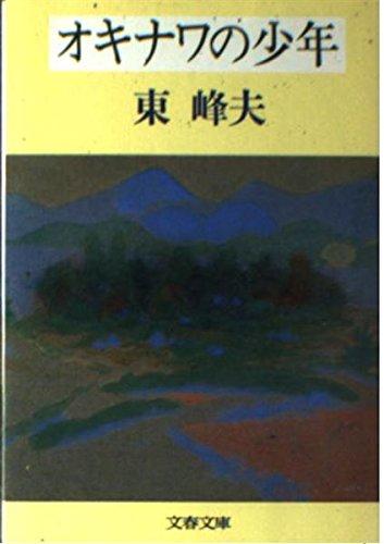 オキナワの少年 (文春文庫 ひ 3-1)
