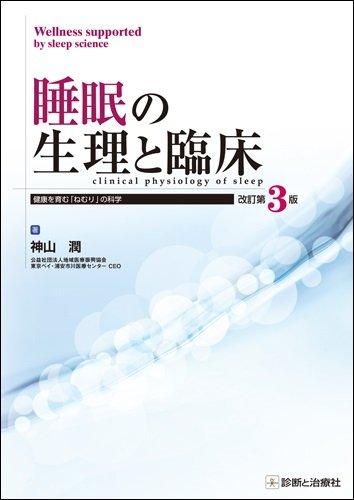 Download Suimin no seiri to rinsho : Kenko o hagukumu nemuri no kagaku. ebook