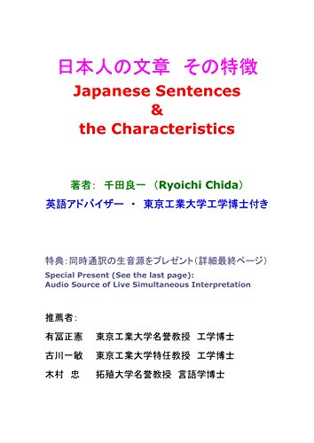 japanese sentences and the characteristics japanese edition