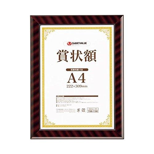 生活日用品 賞状額(金ラック)A4 10枚 B683J-A4-10 B074MMFRTZ