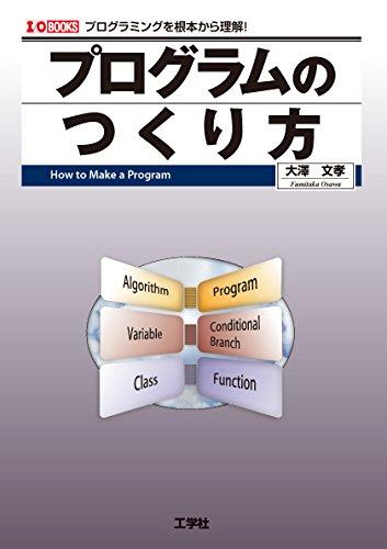 プログラムのつくり方―プログラミングを根本から理解! (I・O BOOKS)