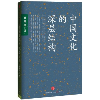 deep-structure-of-chinese-culturechinese-edition