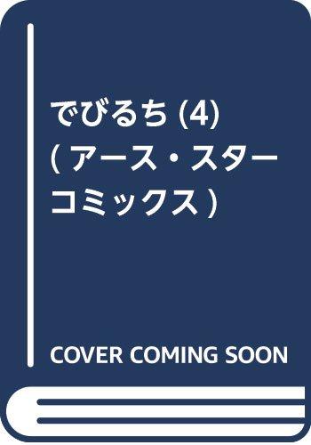 でびるち(4) (アース・スターコミックス)