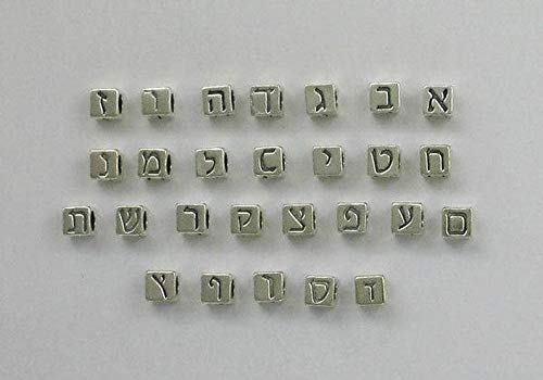 (Sterling Silver Hebrew Letter Alphabet Blocks, Choice of Letter)