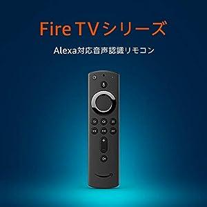 Alexa対応音声認識リモコン(第2世代)  Fire TV Stick 4K、Fire TV Stick (第2世代)、Amazon Fire TV (第3世代)に対応