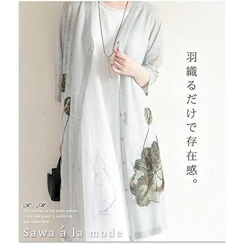 コレクションピザ奨学金サワアラモード(sawa a la mode) 羽織りやすいグレーのサマーロングカーディガン