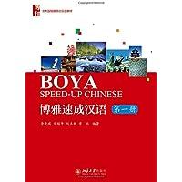 博雅·北大版短期汉语教材:博雅速成汉语(第1册)