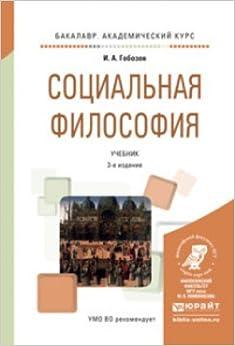 Book Sotsialnaya filosofiya. Uchebnik dlya akademicheskogo bakalavriata