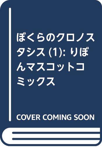 ぼくらのクロノスタシス 1 (りぼんマスコットコミックス)