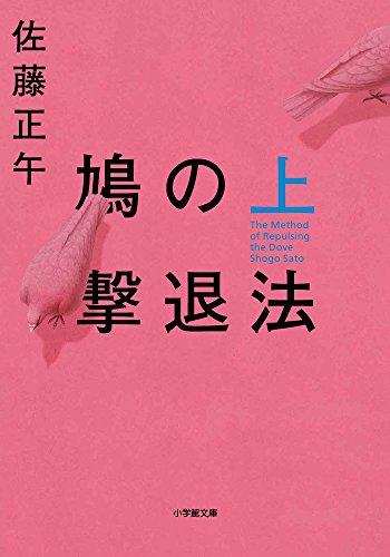 鳩の撃退法 上 (小学館文庫)