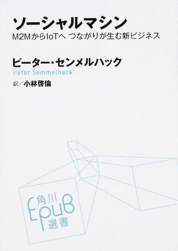 『ソーシャルマシン』-翻訳者の自腹ワンコイン広告