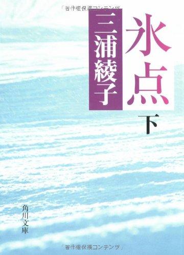 氷点 (下) (角川文庫)