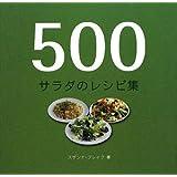 500 サラダのレシピ集